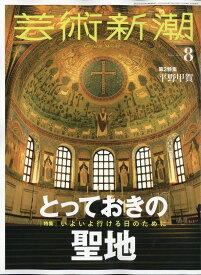 芸術新潮 2021年 08月号 [雑誌]
