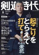 剣道時代 2021年 08月号 [雑誌]