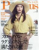 Precious (プレシャス) 2021年 08月号 [雑誌]
