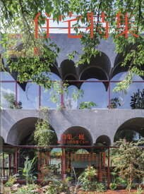新建築 住宅特集 2021年 08月号 [雑誌]