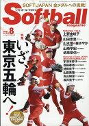 SOFT BALL MAGAZINE (ソフトボールマガジン) 2021年 08月号 [雑誌]