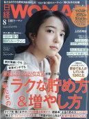 日経WOMAN (ウーマン) ミニサイズ版 2021年 08月号 [雑誌]