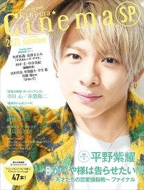 Cinema★Cinema (シネマシネマ) 8月号 [雑誌] SP2021Summer