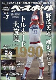 週刊ベースボール増刊 よみがえる1990年代プロ野球 7 1990 2021年 8/28号 [雑誌]