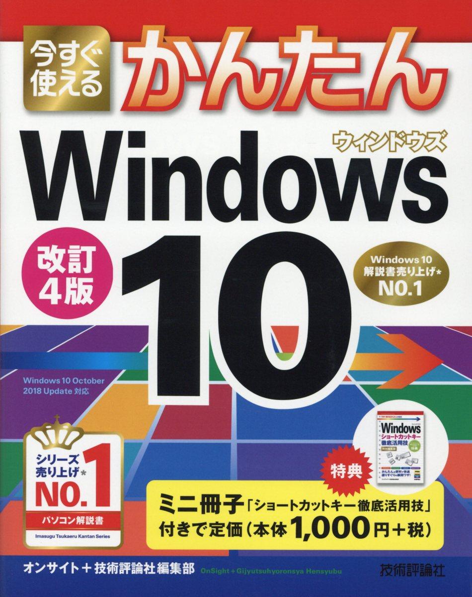 今すぐ使えるかんたんWindows10改訂4版 [ オンサイト ]
