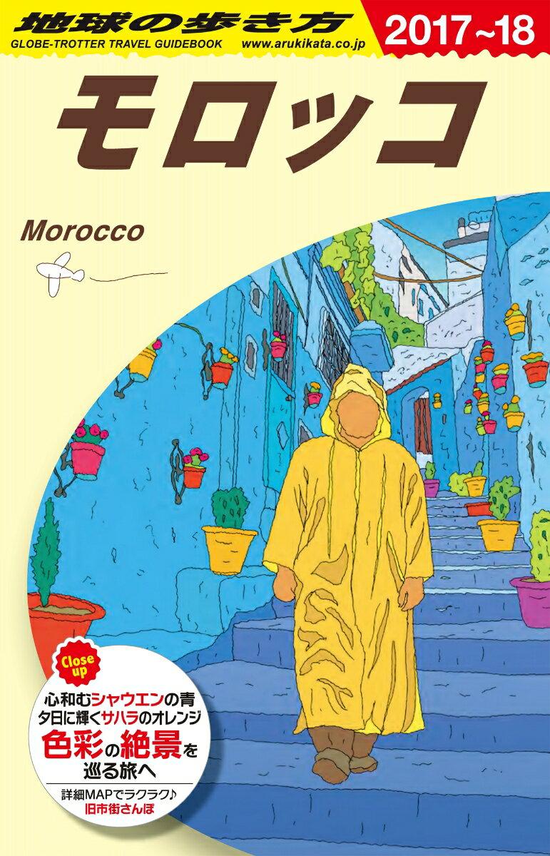 E07 地球の歩き方 モロッコ 2017〜2018 [ 地球の歩き方編集室 ]