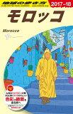 地球の歩き方(E07(2017~2018年版) モロッコ