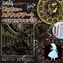 ディズニースクラッチアートベストセレクション(10)
