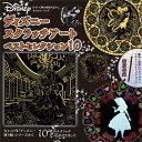 ディズニースクラッチアートベストセレクション10 ([バラエティ])