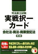 司法書士試験実戦択一カード会社法・商法・商業登記法第3版