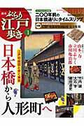 週刊ぶらり江戸歩き(1)
