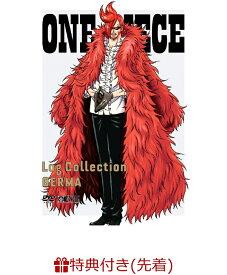"""【先着特典】ONE PIECE Log Collection """"GERMA""""(オリジナル両面A4クリアファイル+シリアルコード用紙) [ 尾田栄一郎 ]"""