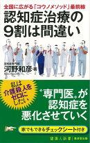 【バーゲン本】認知症治療の9割は間違いー健康人新書