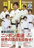 近代柔道 (Judo) 2021年 08月号 [雑誌]
