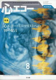 心エコー 2021年 08月号 [雑誌]