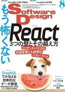 Software Design (ソフトウエア デザイン) 2011年 08月号 [雑誌]