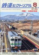 鉄道ピクトリアル 2021年 08月号 [雑誌]