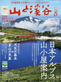 山と渓谷 2021年 08月号 [雑誌]