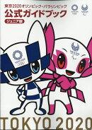 東京2020 オリンピック・パラリンピック 公式ガイドブック ジュニア版 [雑誌]