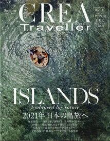 CREA Traveller (クレア・トラベラー) 2021年 08月号 [雑誌]