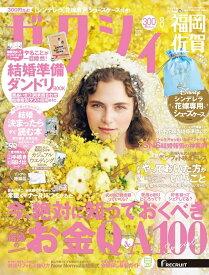 ゼクシィ福岡佐賀 2021年 08月号[雑誌]