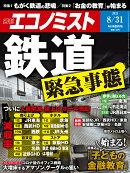 エコノミスト 2021年 8/31号 [雑誌]
