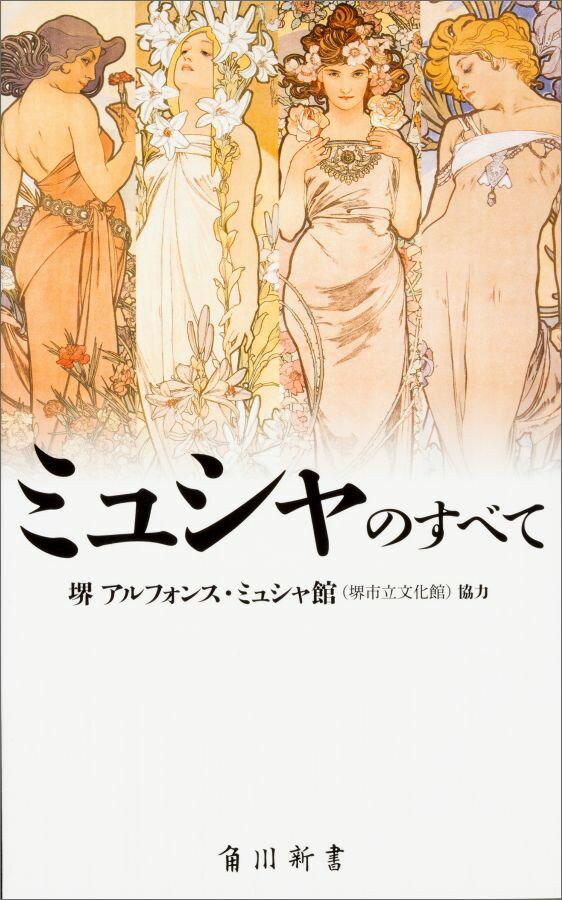 ミュシャのすべて (角川新書) [ 堺 アルフォンス・ミュシャ館(堺市立文化館) ]