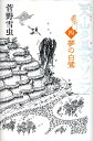 天山の巫女ソニン(4) 夢の白鷺 [ 菅野雪虫 ]