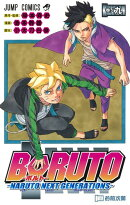 BORUTO-ボルトー 9 -NARUTO NEXT GENERATIONS-