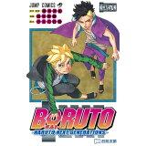 BORUTO-NARUTO NEXT GENERATIONS-(巻ノ九) お前次第 (ジャンプコミックス)
