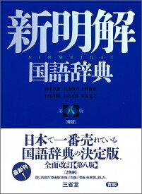 新明解国語辞典 第八版 青版 [ 山田 忠雄 ]