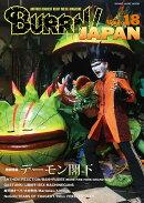 BURRN! JAPAN(Vol.18)