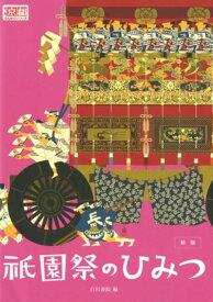 〓祇園祭のひみつ新版 この1冊で祇園祭のすべてがわかる (月刊京都うんちくシリーズ)