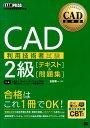CAD利用技術者試験2級「テキスト」&「問題集」 CAD利用技術者試験学習書 (CAD教科書) [ 吉野彰一 ]