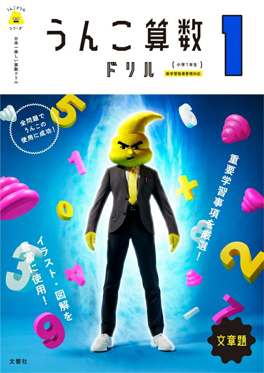 日本一楽しい算数ドリル うんこ算数ドリル 小学1年生 文章題 [ 文響社(編集) ]