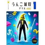 日本一楽しい算数ドリルうんこ算数ドリル小学1年生文章題 (うんこドリルシリーズ)