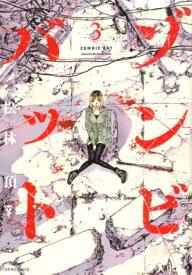ゾンビバット(3) (メテオCOMICS フレックスコミックス) [ 松林頂 ]