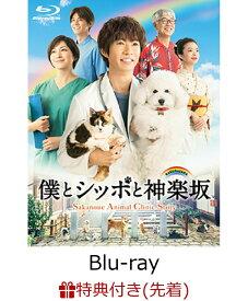 【先着特典】僕とシッポと神楽坂 Blu-ray-BOX(特製B5クリアファイル2枚セット付き)【Blu-ray】 [ 相葉雅紀 ]