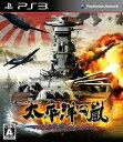 太平洋の嵐〜戦艦大和、暁に出撃す!〜 通常版
