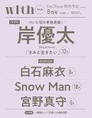 with (ウィズ) 2021年 08月号 増刊 [雑誌] 表紙:岸優太ver.