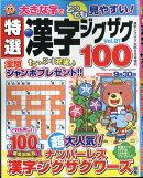 特選漢字ジグザグ Vol.21 2021年 08月号 [雑誌]