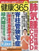 健康365 (ケンコウ サン ロク ゴ) 2021年 08月号 [雑誌]