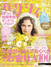 ゼクシィ富山石川福井 2021年 08月号[雑誌]