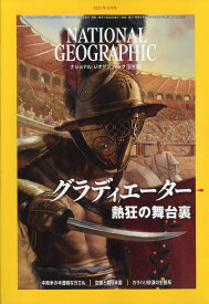 NATIONAL GEOGRAPHIC (ナショナル ジオグラフィック) 日本版 2021年 08月号 [雑誌]