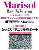 Marisol(マリソル) 2021年 08月号[雑誌]