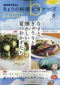 NHK きょうの料理ビギナーズ 2021年 08月号 [雑誌]