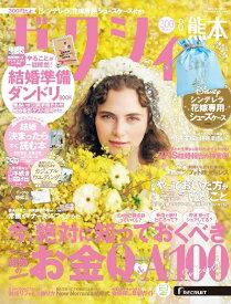 ゼクシィ熊本 2021年 08月号[雑誌]
