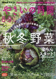 NHK 趣味の園芸 やさいの時間 2021年 08月号 [雑誌]