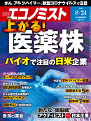 エコノミスト 2021年 8/24号 [雑誌]