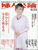 婦人公論 2021年 8/24号 [雑誌]